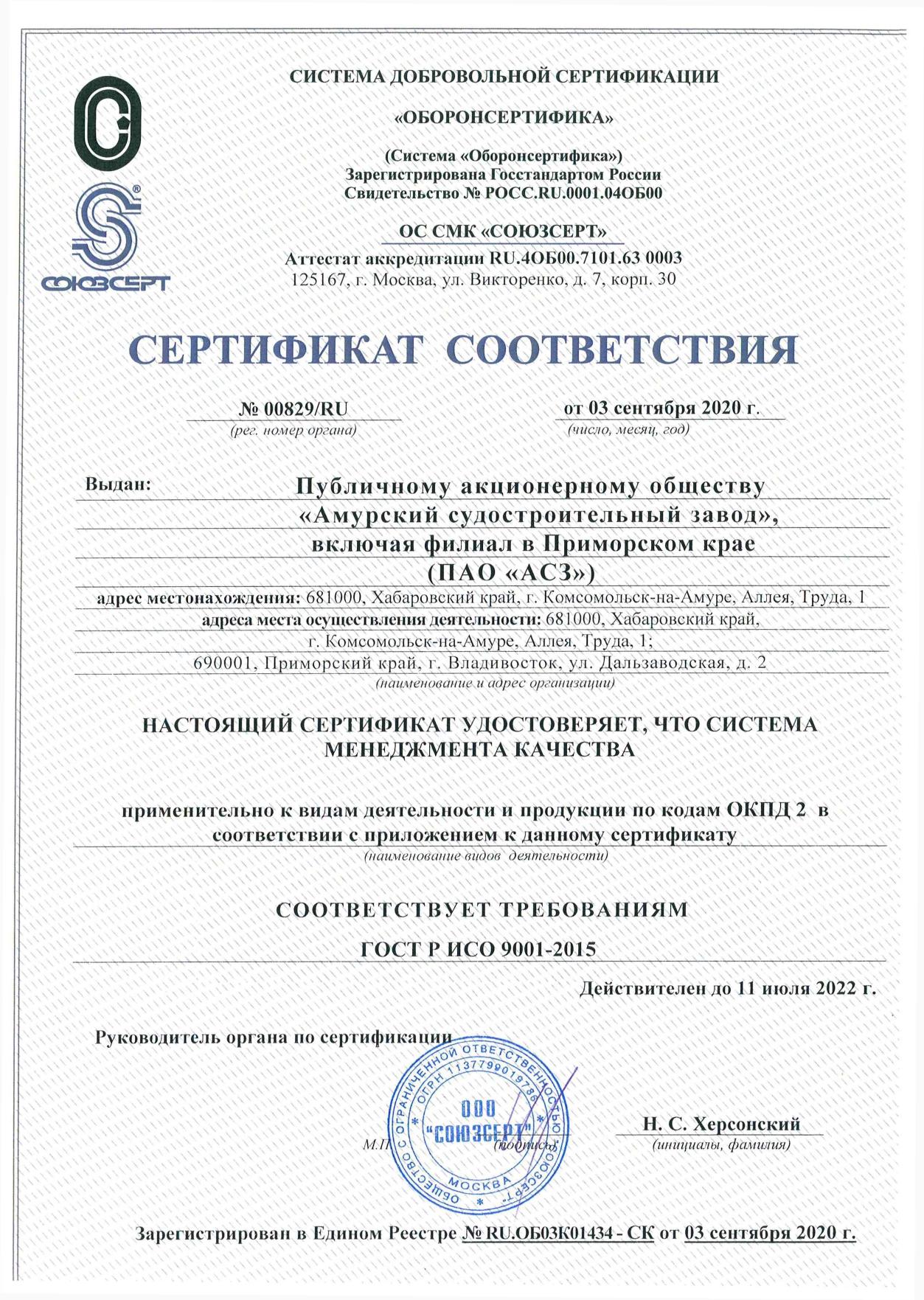 сертификат соответствия гражд 2020_page-0001