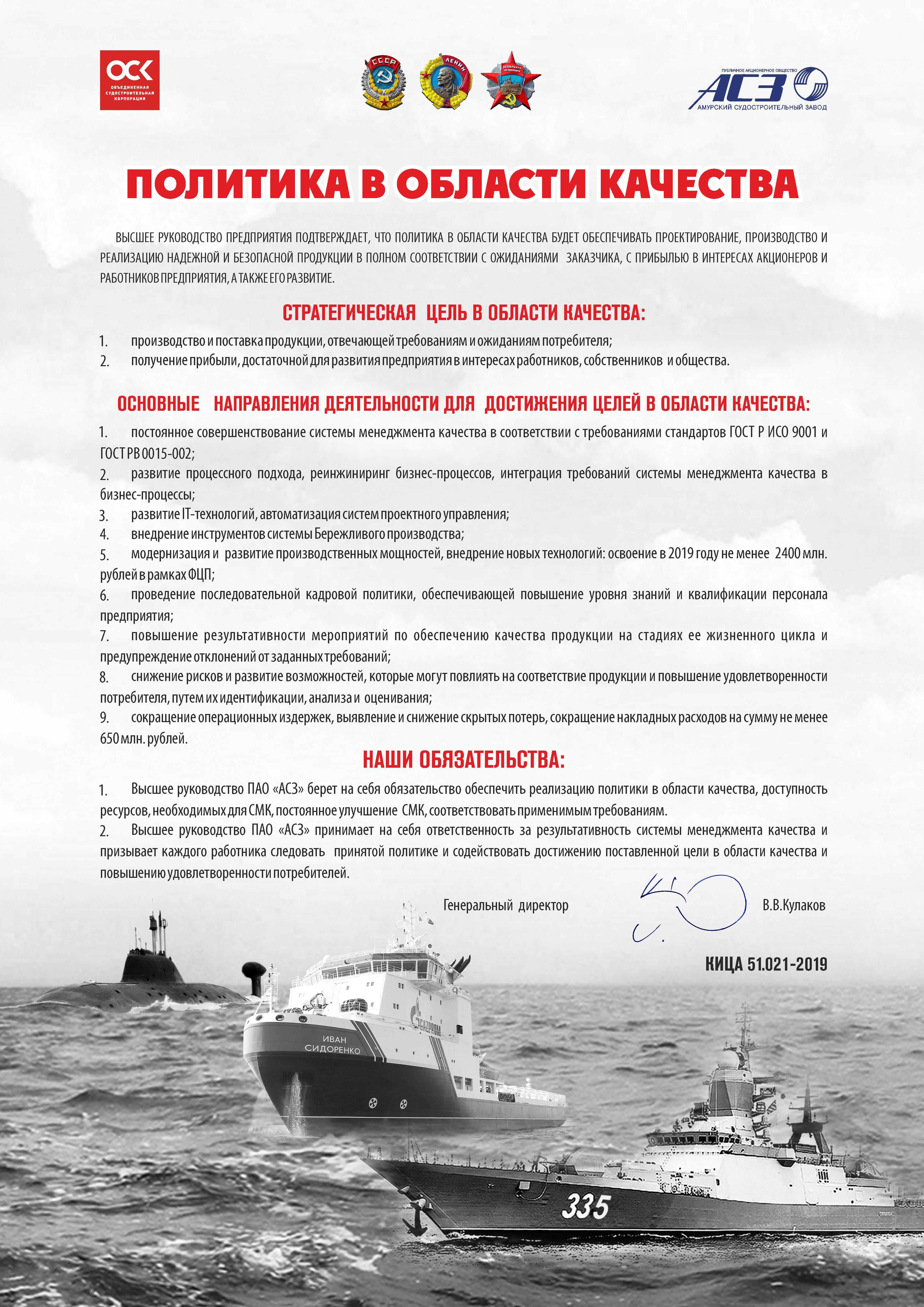 Политика в области качества ПАО АСЗ 2019 утвержденн