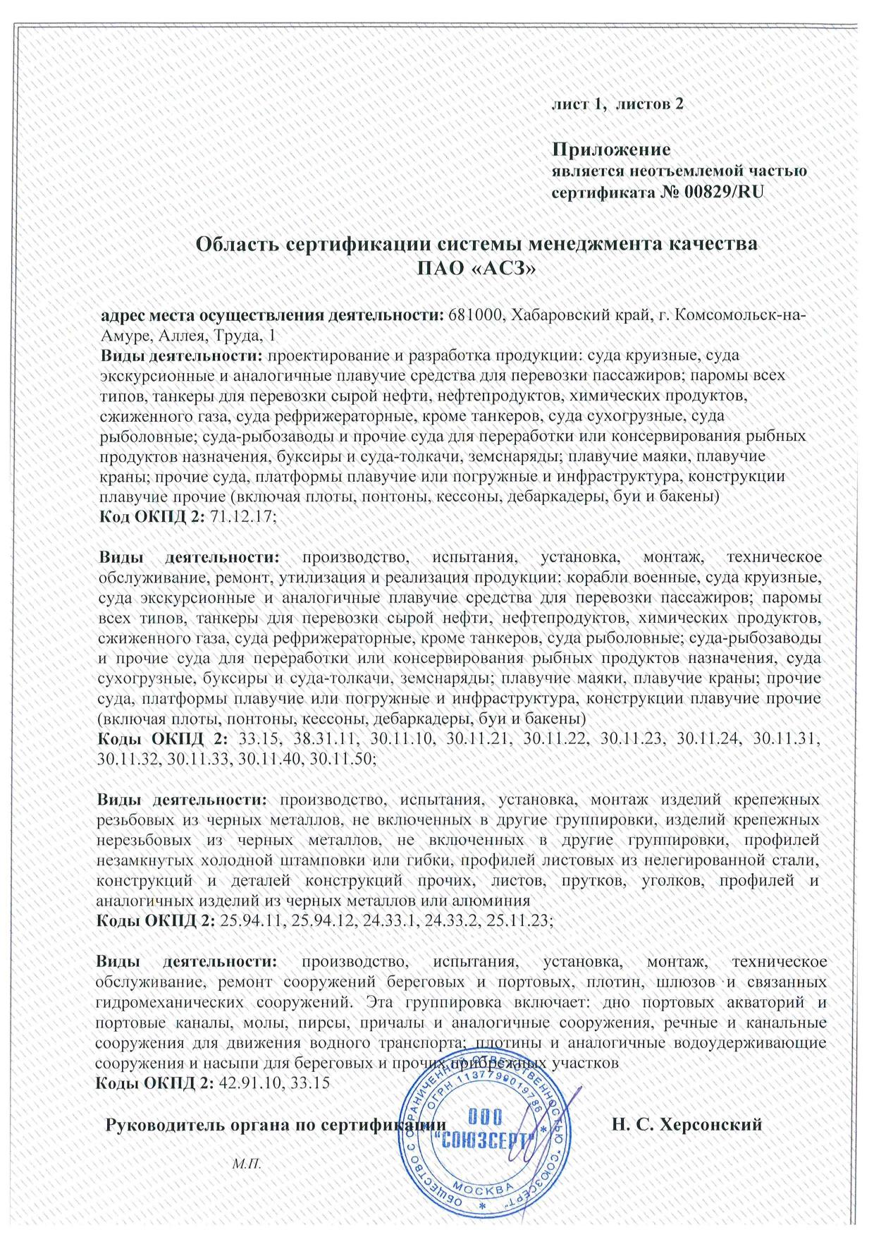 сертификат соответствия гражд 2020_page-0002