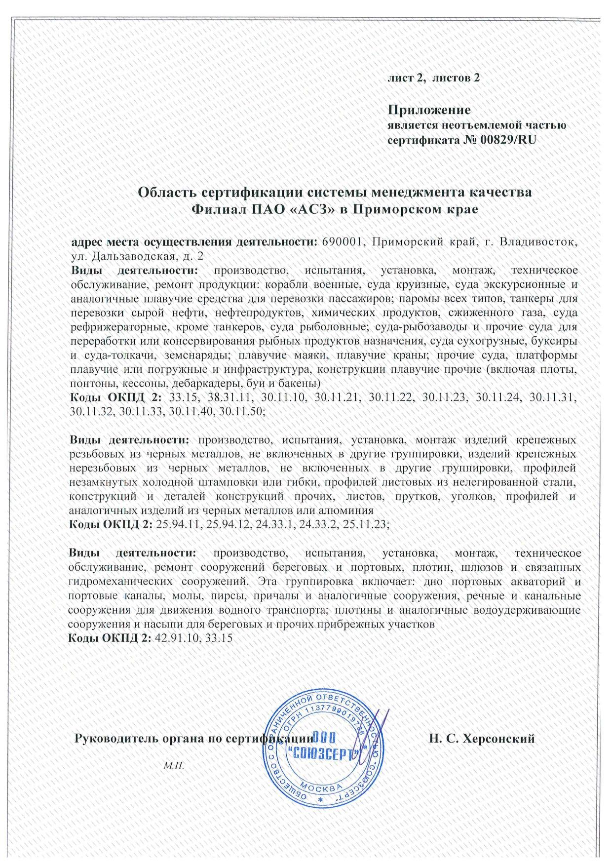 сертификат соответствия гражд 2020_page-0003