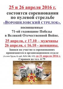 Ворошиловский стрелок (2)