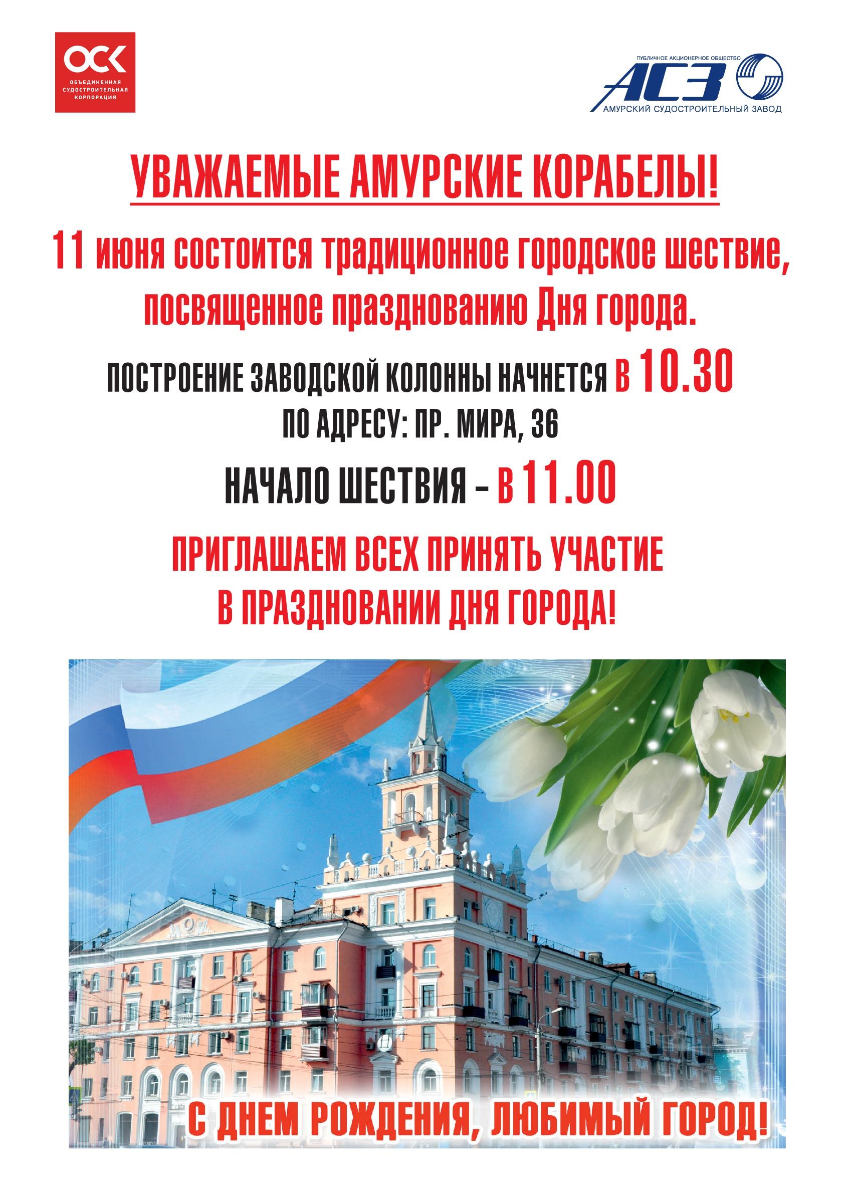 Объявление о шествии 11 июня (День город-001