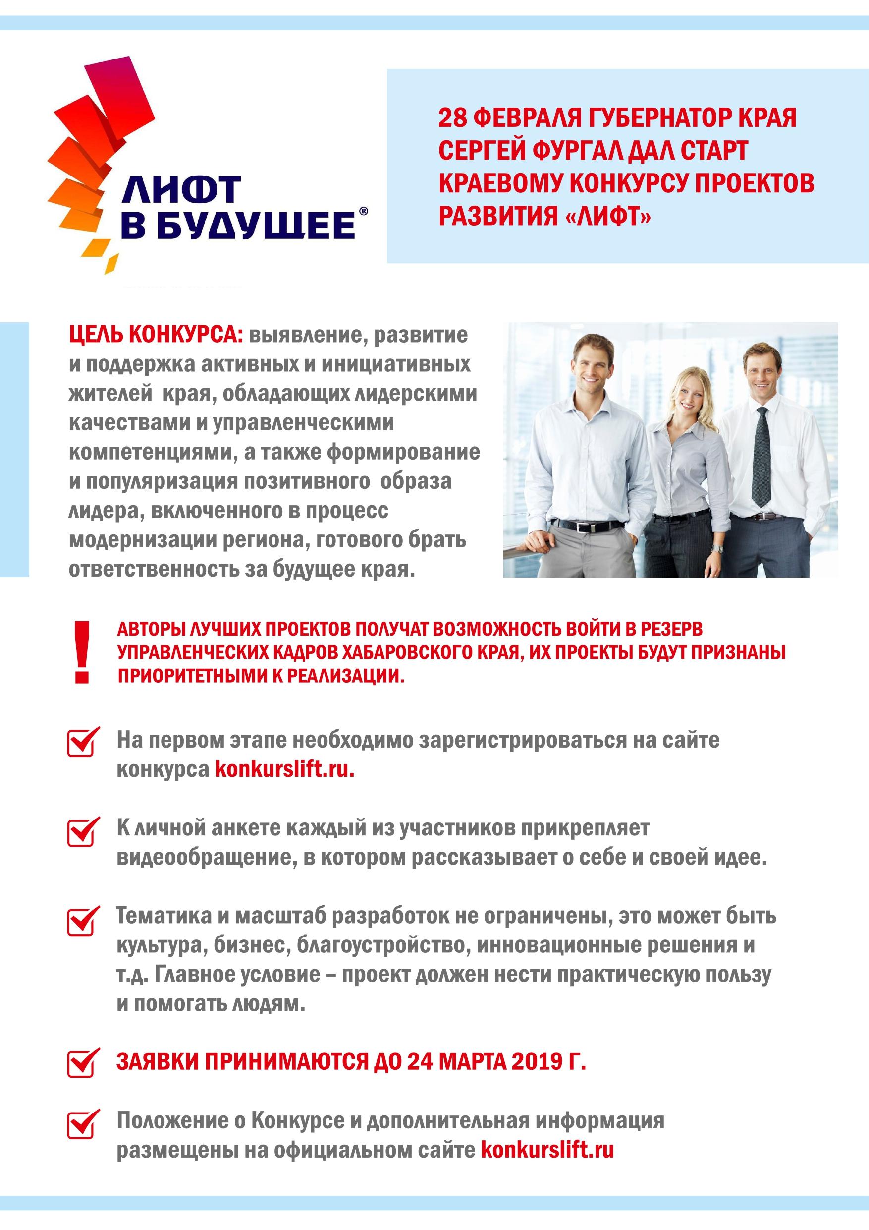 Лифт в будущее-1_page-0001