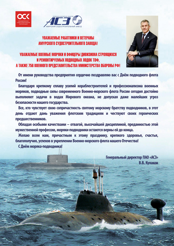 Поздравление гендиректора с днем подводного флота