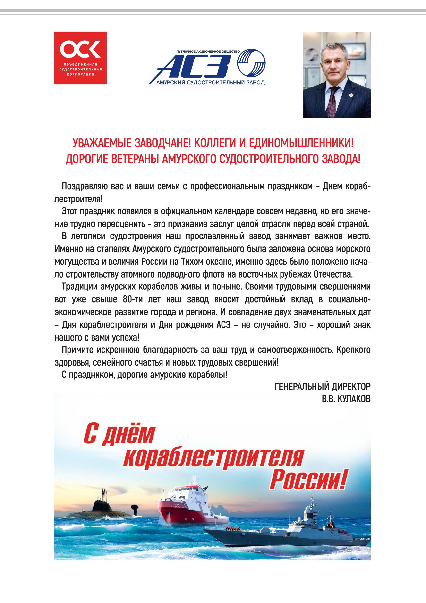 Плакат С днем кораблестроителя 2019_page-0001