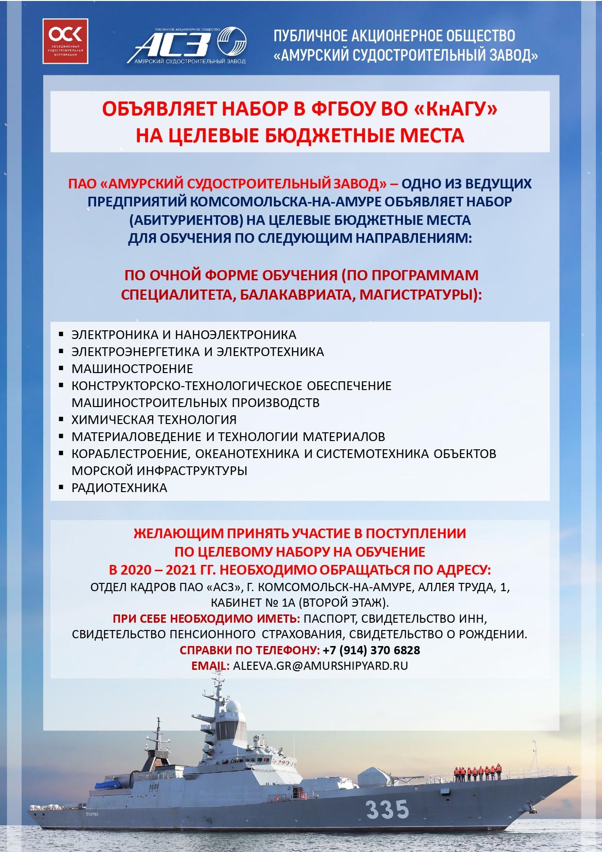 объявление цел.набор для завода 2020-21-2_page-0001