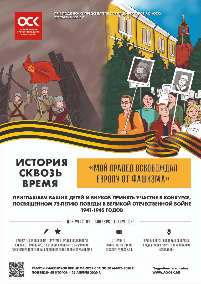 Постер_Конкурс сочинений