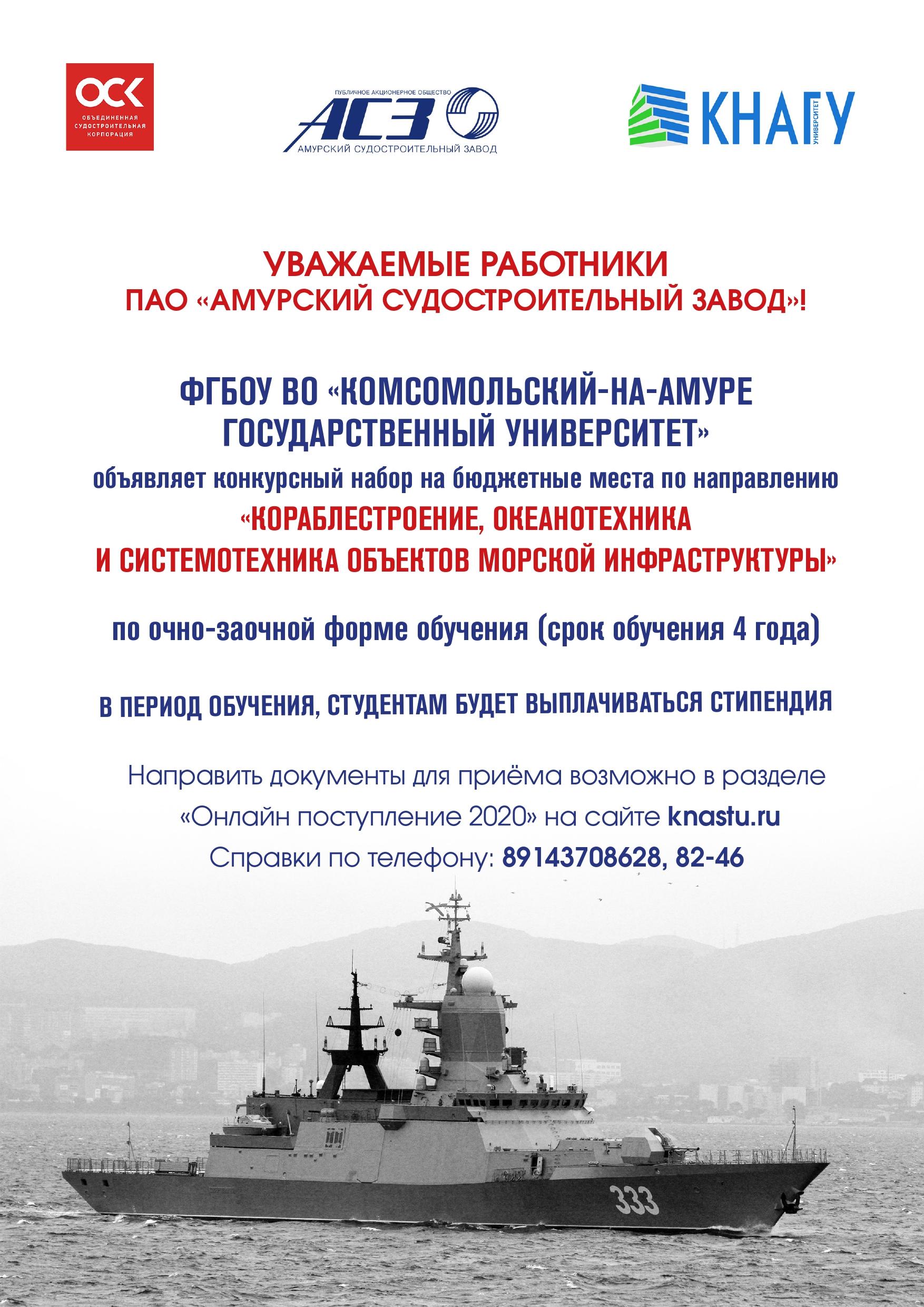 Объявление Кораблестроение_page-0001
