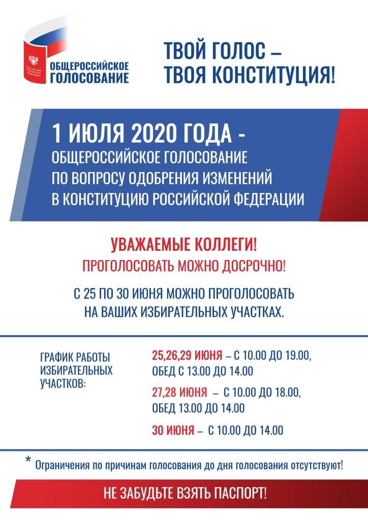 Плакат голосование_page-0001