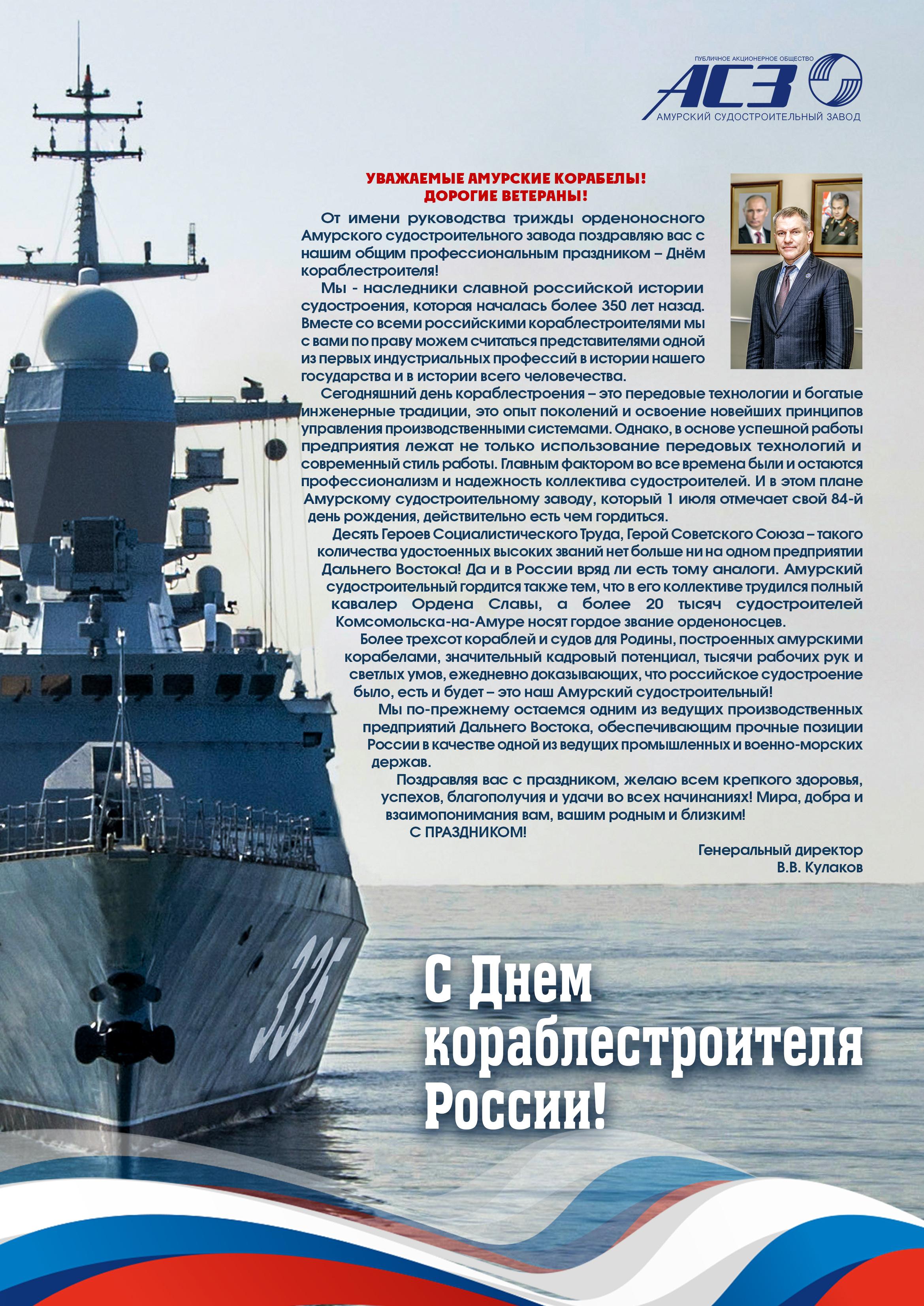 Плакат ко Дню Кораблестроителя (Кулаков)