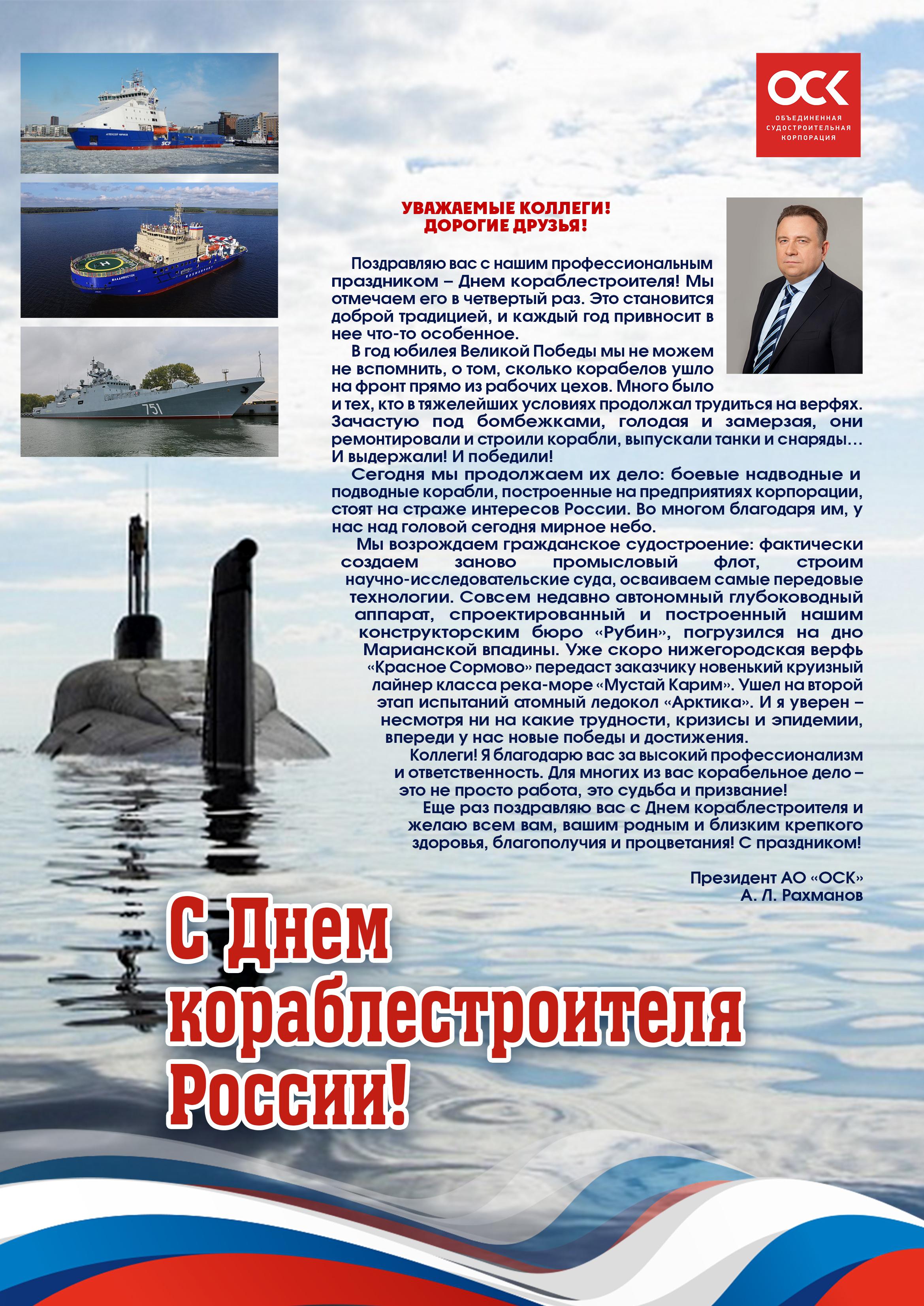 Плакат ко Дню Кораблестроителя (Рахманов)