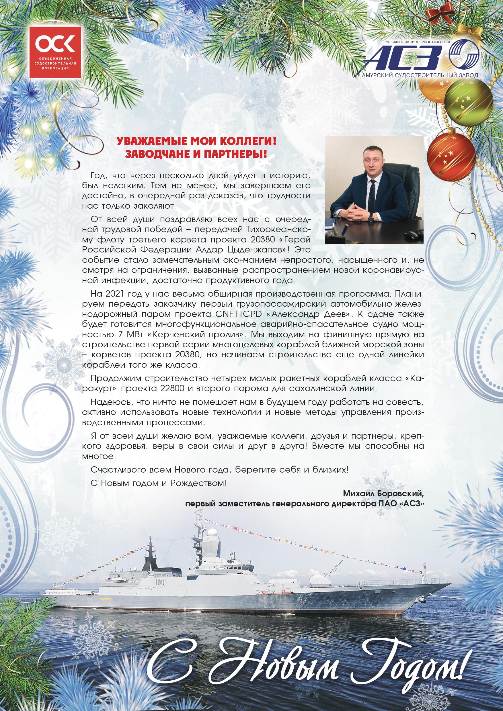 Плакат Боровский (А3)_page-0001