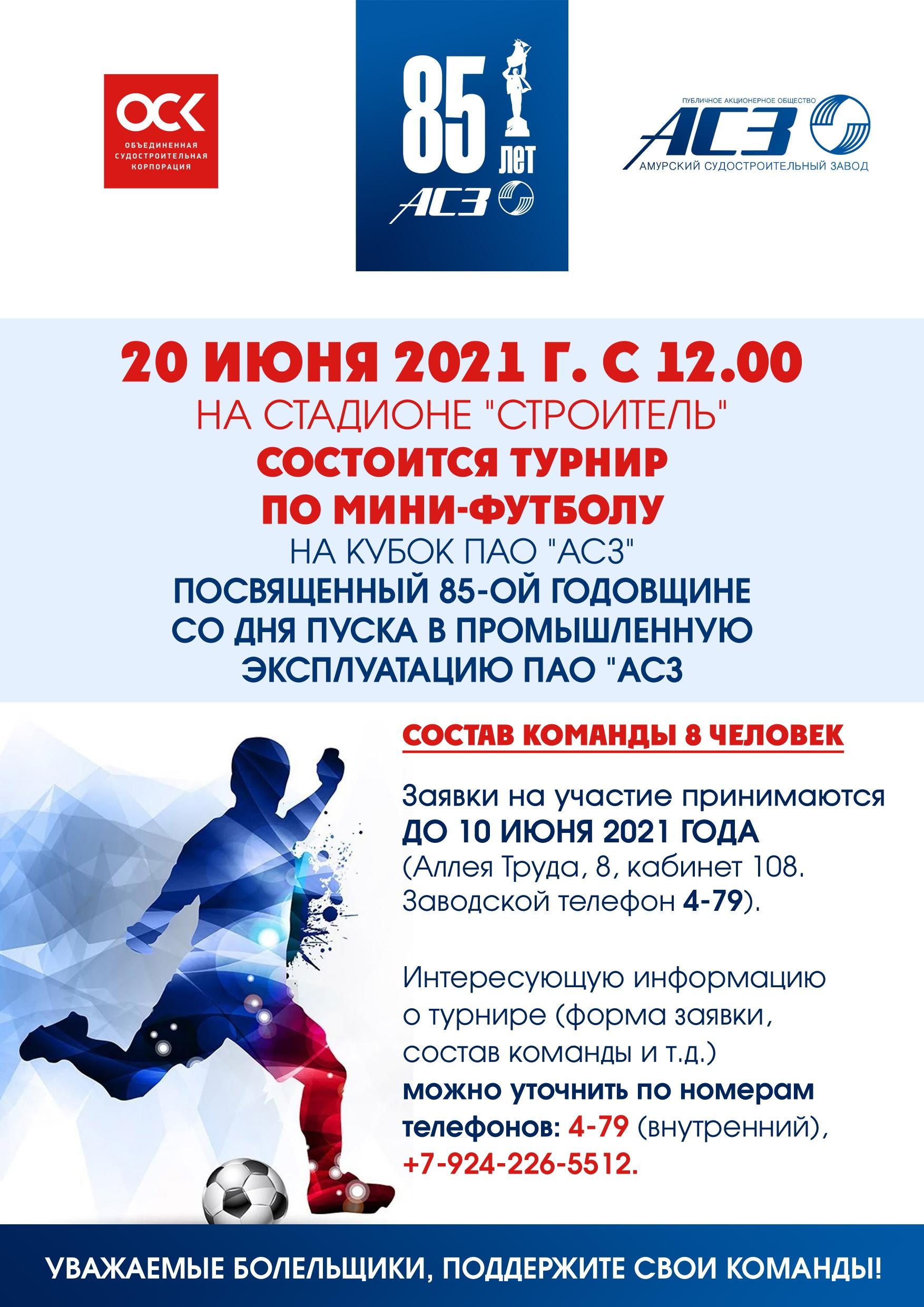 Объявление Футбол Юбилейный кубок_page-0001