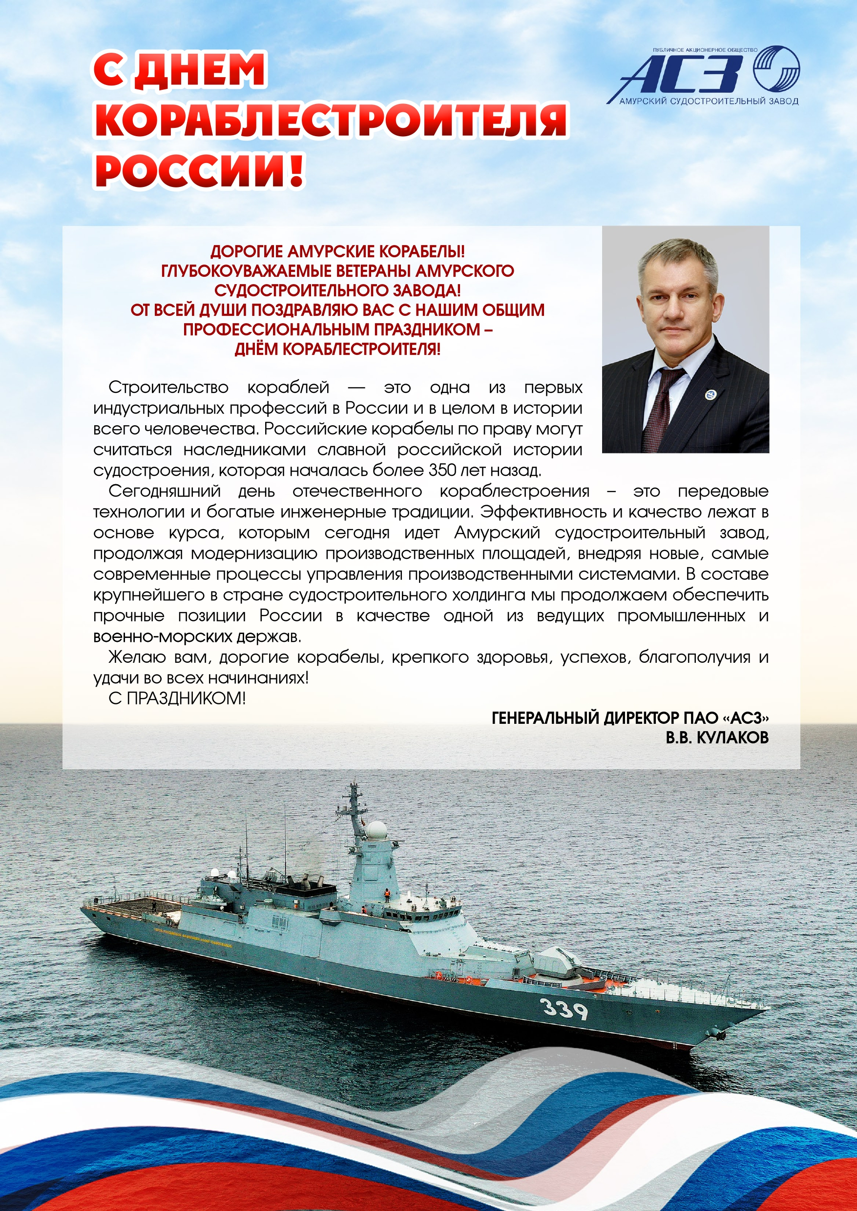 Плакат ко Дню Кораблестроителя (Кулаков) 2021_page-0001