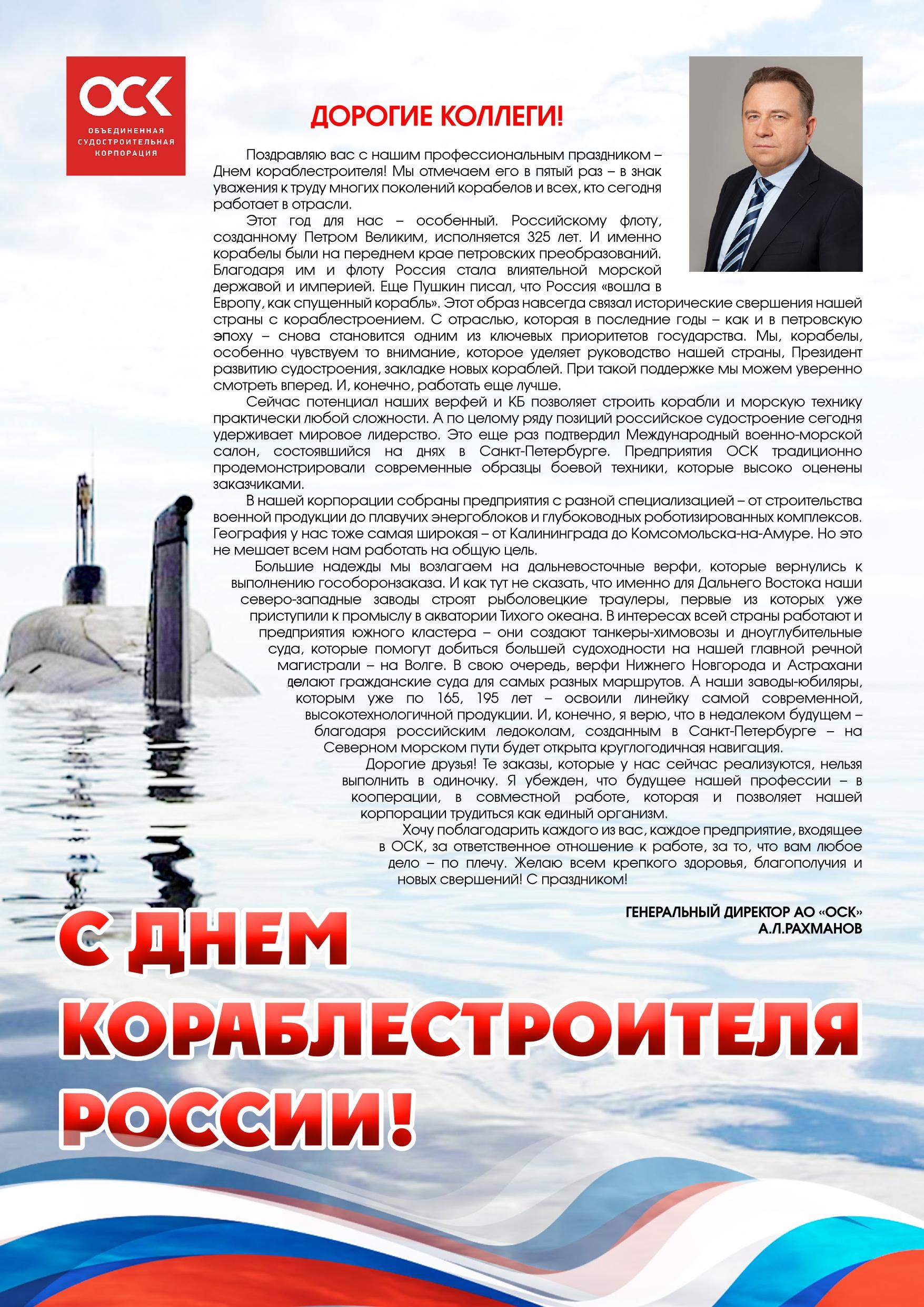 Плакат ко Дню Кораблестроителя (Рахманов) 2021_page-0001